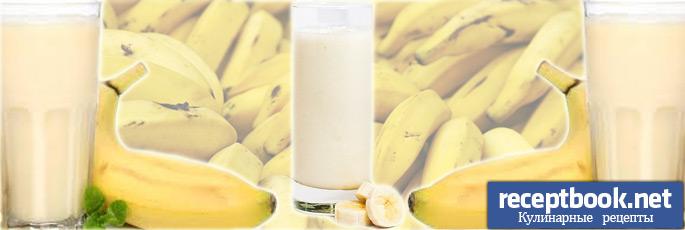 Банановый молочный коктейль
