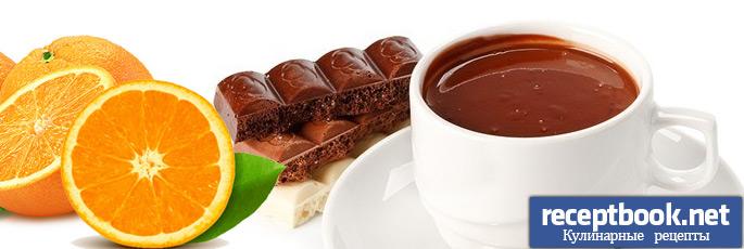 Рецепт горячего шоколада с апельсином и корицей