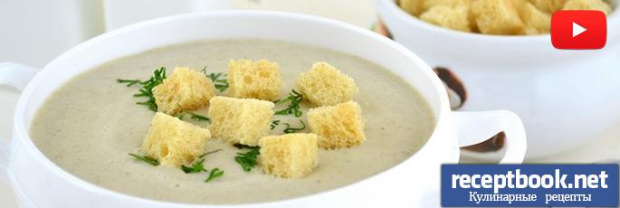 Грибной суп-пюре (крем-суп)