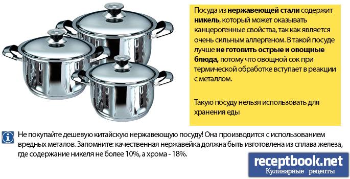 Вред посуды для здоровья из нержавеющей стали