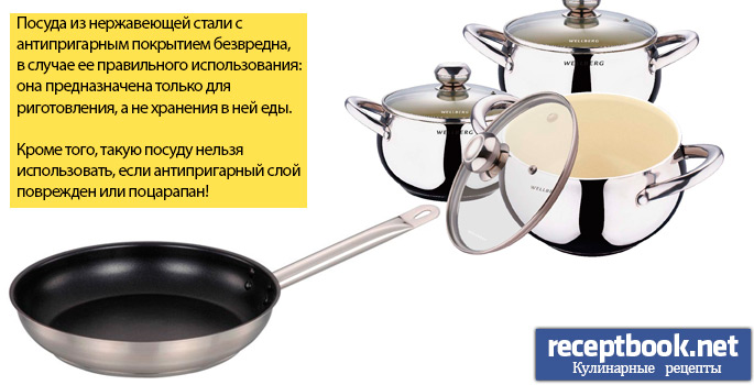 Посуда из нержавеющей стали с антипригарным покрытием (вред)