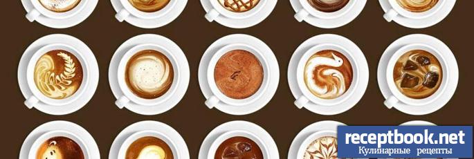 24 вида кофе в картинках и с описанием