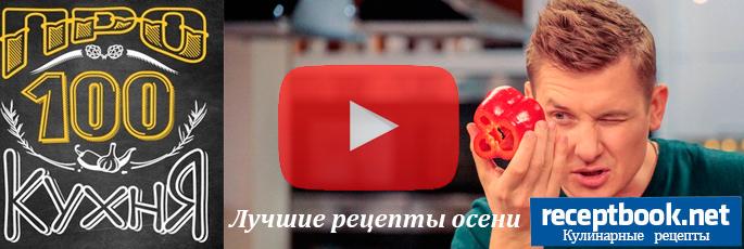 Про100 Кухня 6 сезон выпуск 7: рецепты осени